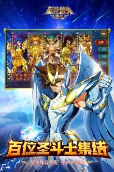 圣斗士星矢重生截图2