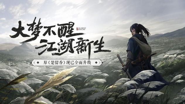 一梦江湖ios版截图3