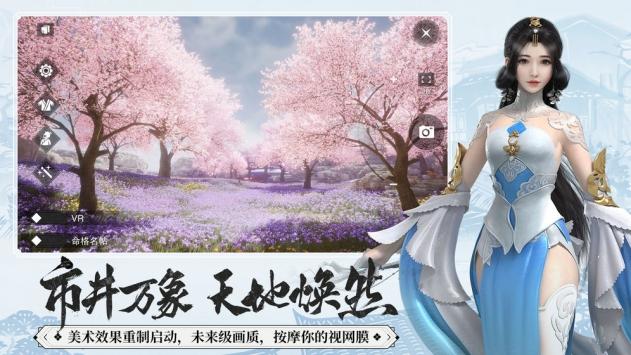 一梦江湖ios版截图4