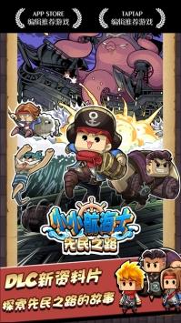 小小航海士游戏特点