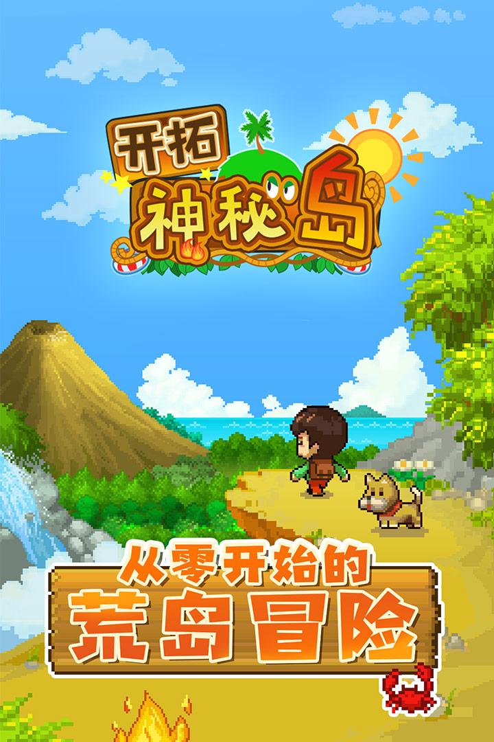 开拓神秘岛游戏截图1