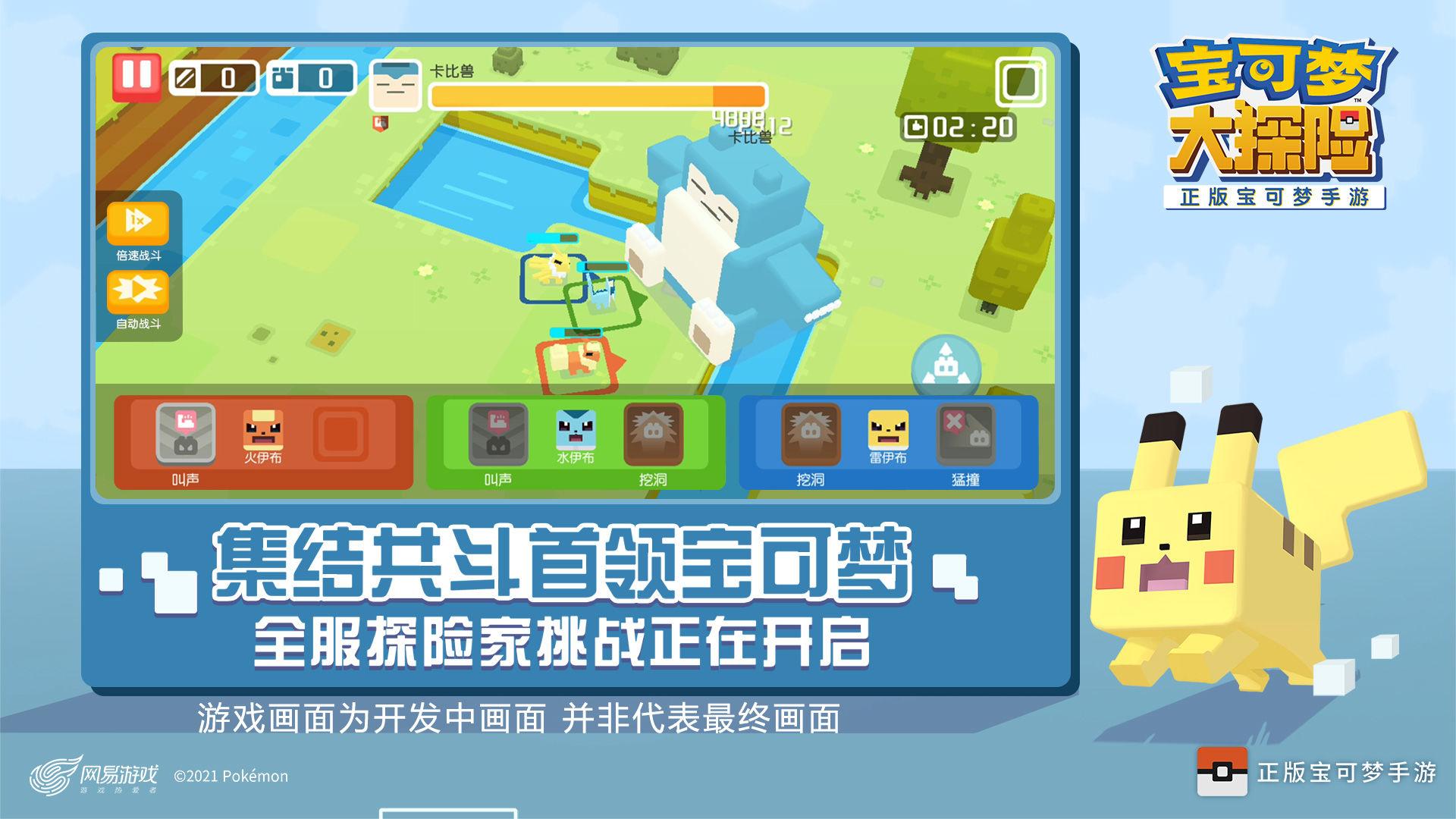 宝可梦大探险游戏截图3