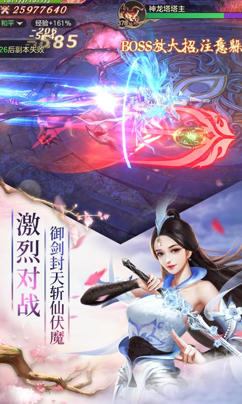 剑斩乾坤游戏截图4