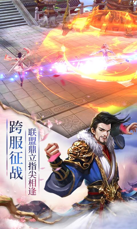 剑斩乾坤游戏截图5