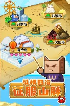 开拓神秘岛截图4