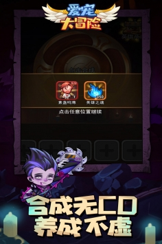 爱宠大冒险ios版5