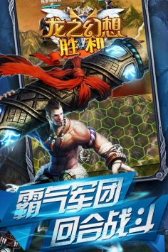 龙之幻想截图3