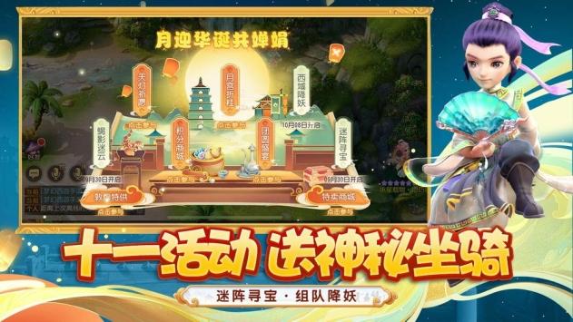 梦幻西游腾讯版截图2