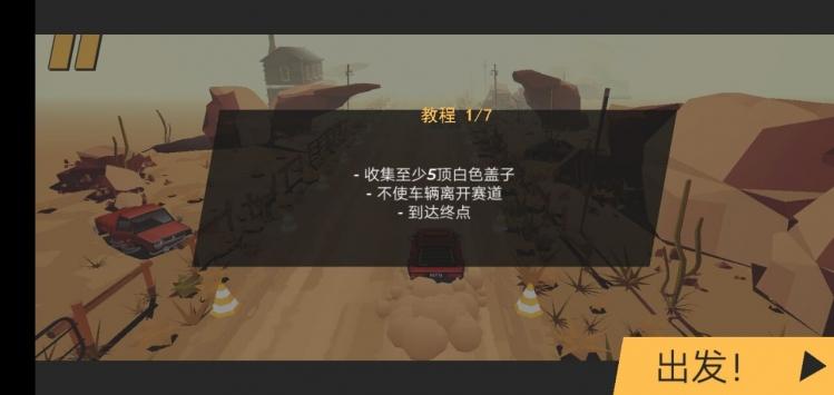 代号驾驶游侠汉化版截图2