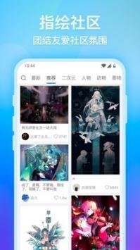 畫世界app下載截圖2
