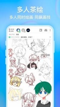 畫世界app下載截圖4