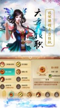 梦幻仙剑传截图1