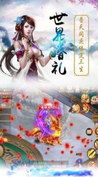 梦幻仙剑传截图2
