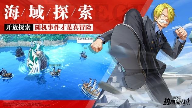 航海王热血航线3d3