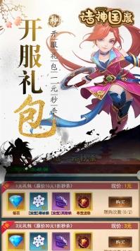 诸神国度BT版2