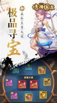 诸神国度BT版3