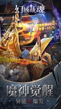 幻域战魂官方折扣版1