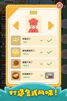 烹饪王国截图5