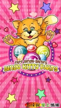 凯蒂趴体 Bingo Kitty Party Free Bingo Games截图1