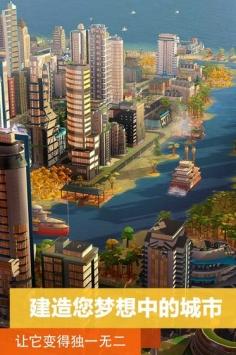 模拟城市我是市长果盘版截图1