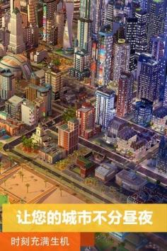 模拟城市我是市长果盘版截图4