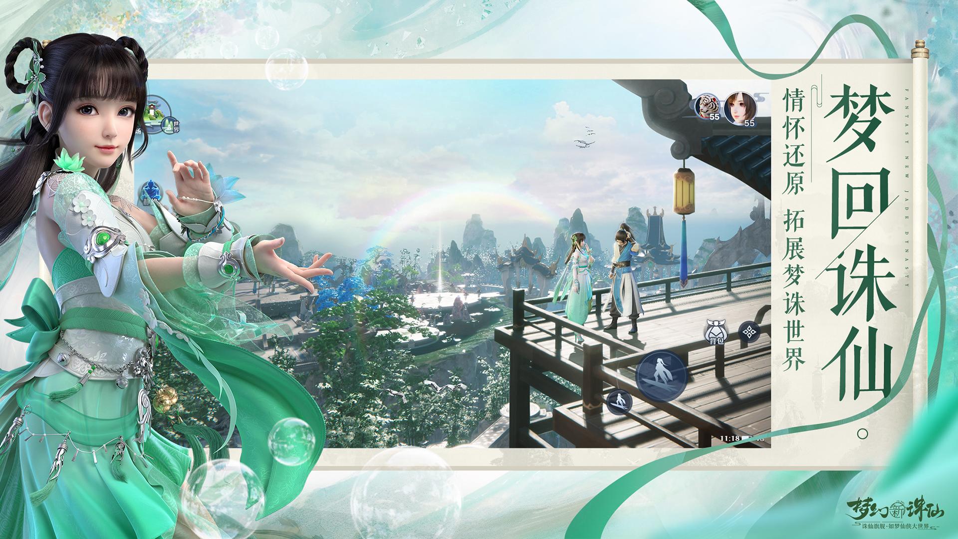 梦幻新诛仙游戏截图1