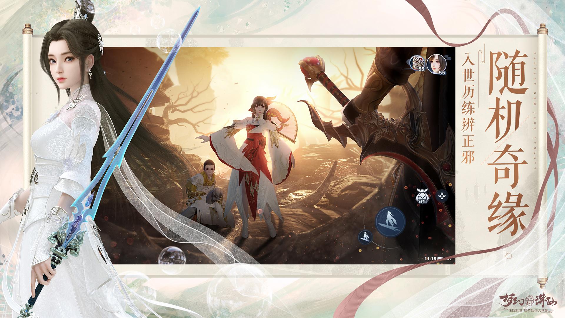 梦幻新诛仙游戏截图3