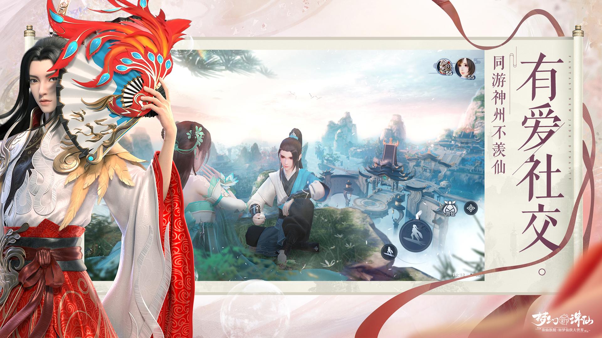 梦幻新诛仙游戏截图5