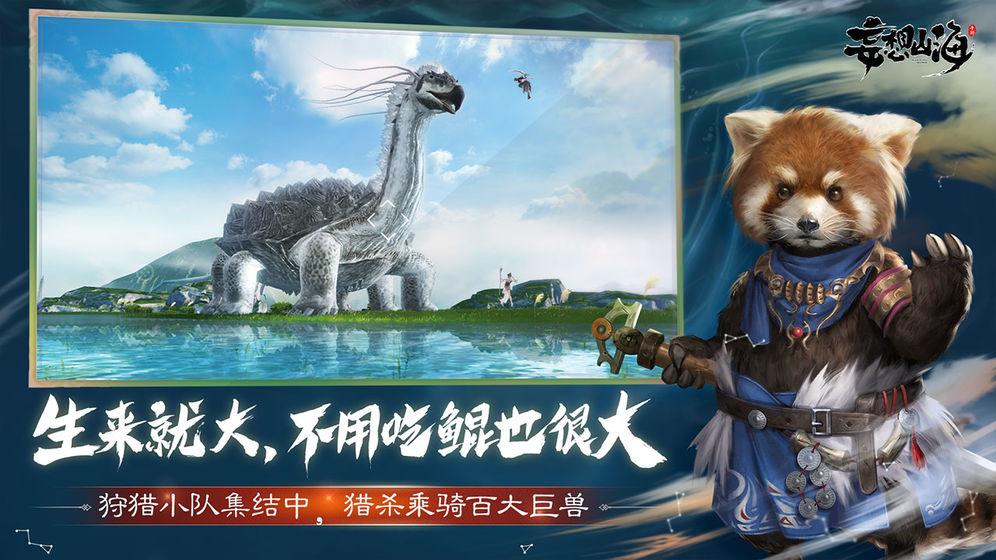 妄想山海游戏截图2