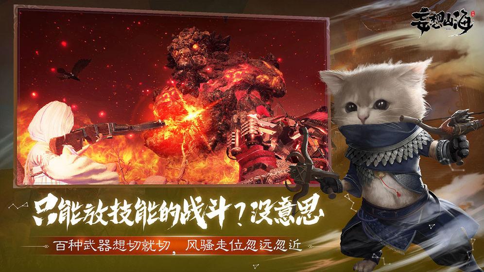 妄想山海游戏截图3