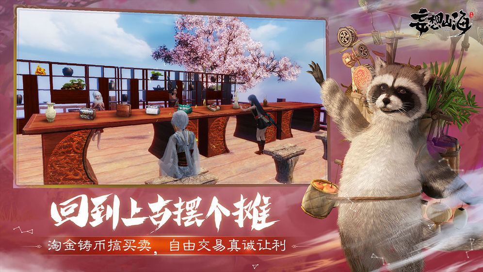 妄想山海游戏截图6