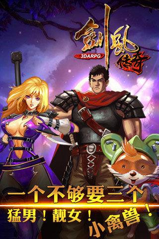 剑风传奇游戏图片欣赏