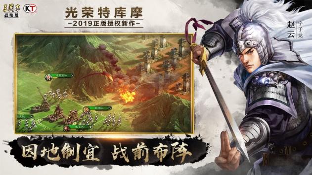 三国志战略版ios版3