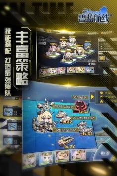 碧蓝航线九游版截图4