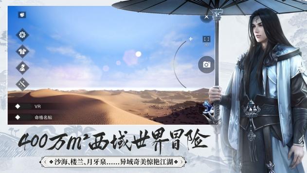 一梦江湖九游版截图2