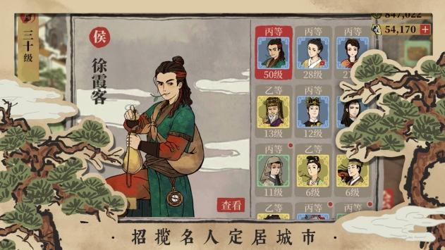 江南百景图国际服截图1