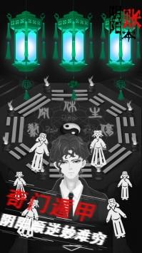 阴阳账本安卓版