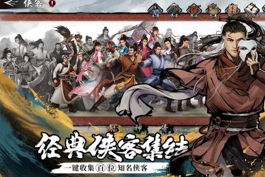 新射雕群侠传之铁血丹心九游版3