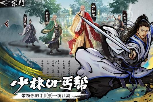 新射雕群侠传之铁血丹心九游版5