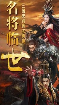 三国仙侠志ios版1