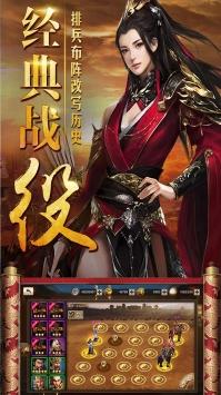 三国仙侠志ios版2