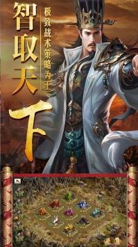三国仙侠志ios版3