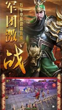 三国仙侠志ios版4