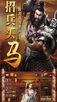 三国仙侠志ios版5