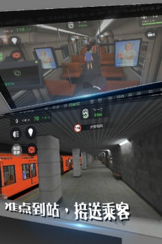 地铁模拟器截图1