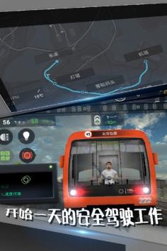 地铁模拟器截图3