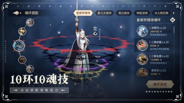 斗罗大陆斗神再临5