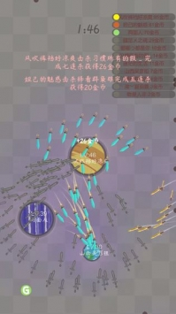 飞剑截图1