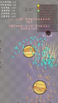 飞剑截图5