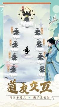 剑开仙门ios版截图7